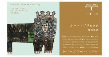 Rut Bryk exhibition 2019 at Tokyo Station Gallery