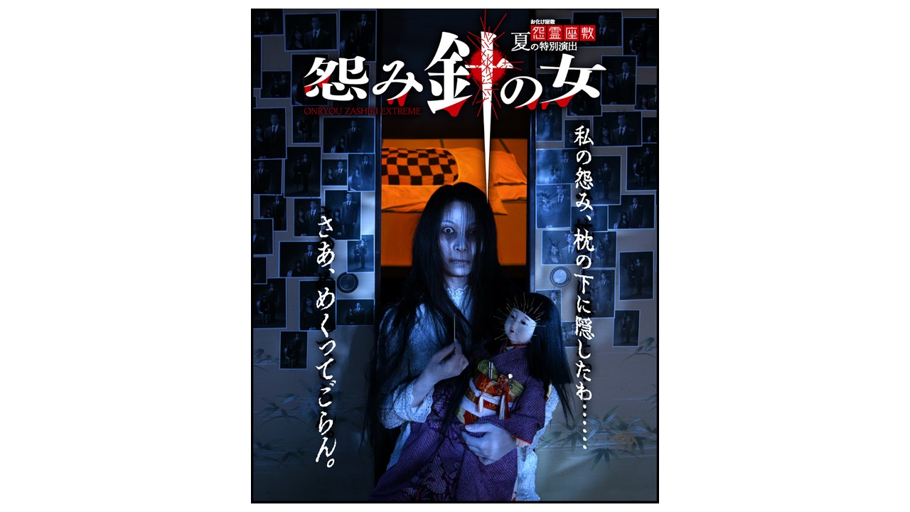Onryo-zashiki - summer version 2019 at Tokyo Dome City Attractions