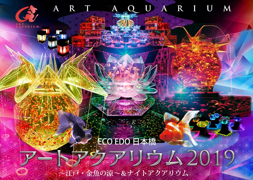 ECO EDO Nihonbashi Art Aquarium 2019