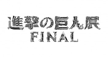 Attack on Titan Final Exhibition 2019