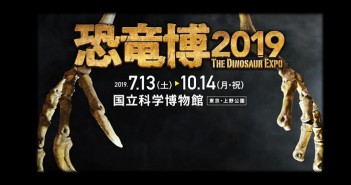 The Dinosaur Expo 2019