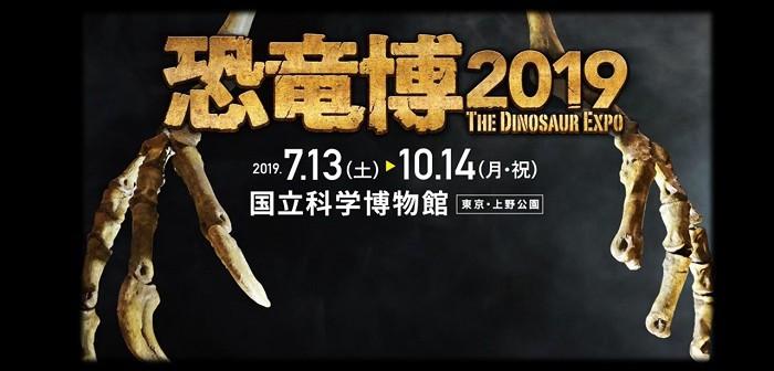 The Dinosaur Expo 2019