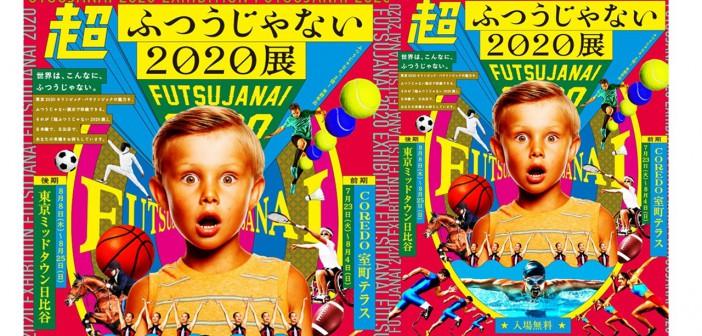 Super-extraordinary Tokyo 2020 Expo