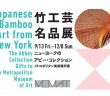 Japanese Bamboo Art from NY: The Abbey Collection