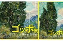Vincent van Gogh exhibition (Ueno, Tokyo)