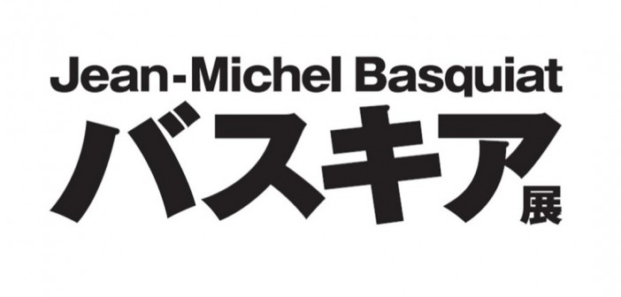 """Jean-Michel Basquiat: Made in Japan"" at Mori Arts Center Gallery"