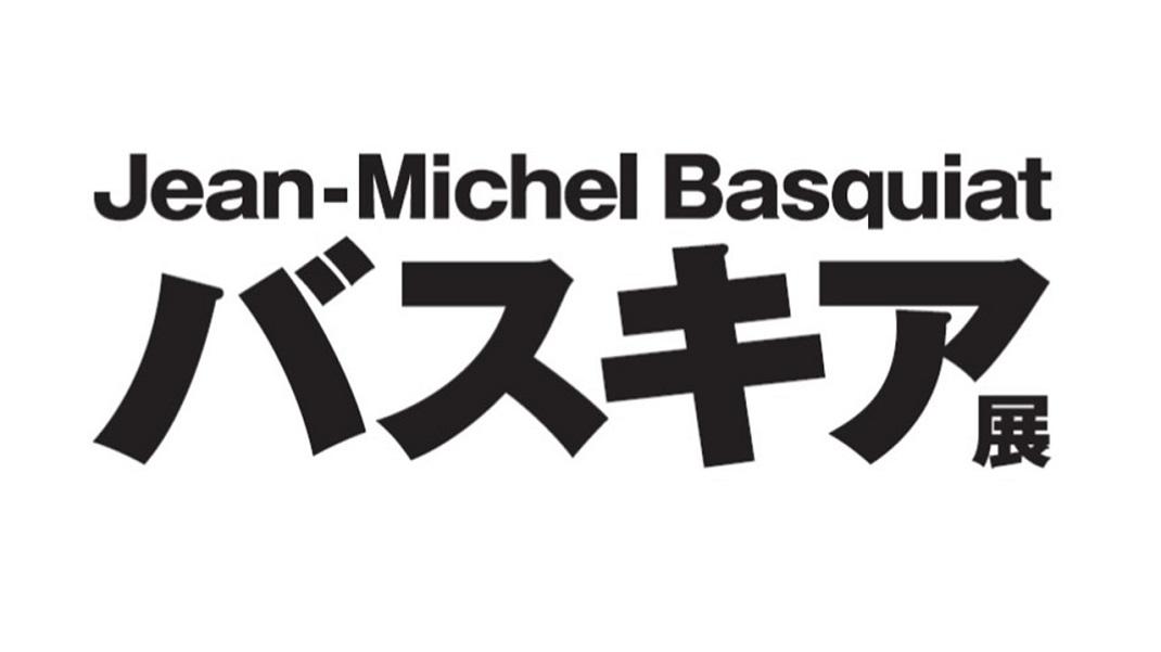 """Jean-Michel Basquiat: Made in Japan"" at Mori Arts Center Gallery"