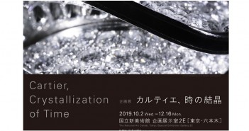 Cartier exhibition 2019 at the National Art Center, Tokyo