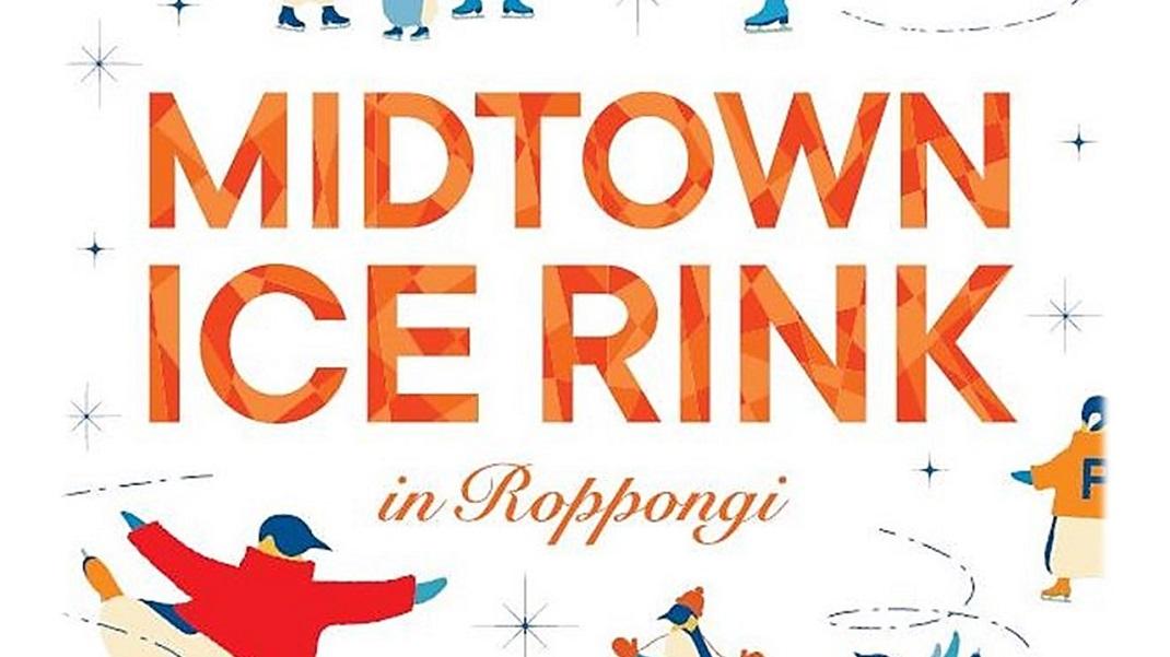 Tokyo Midtown's ice skating rink 2020