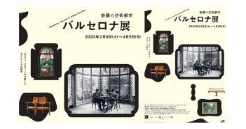 """""""Barcelona"""" exhibition at Tokyo Station Gallery"""