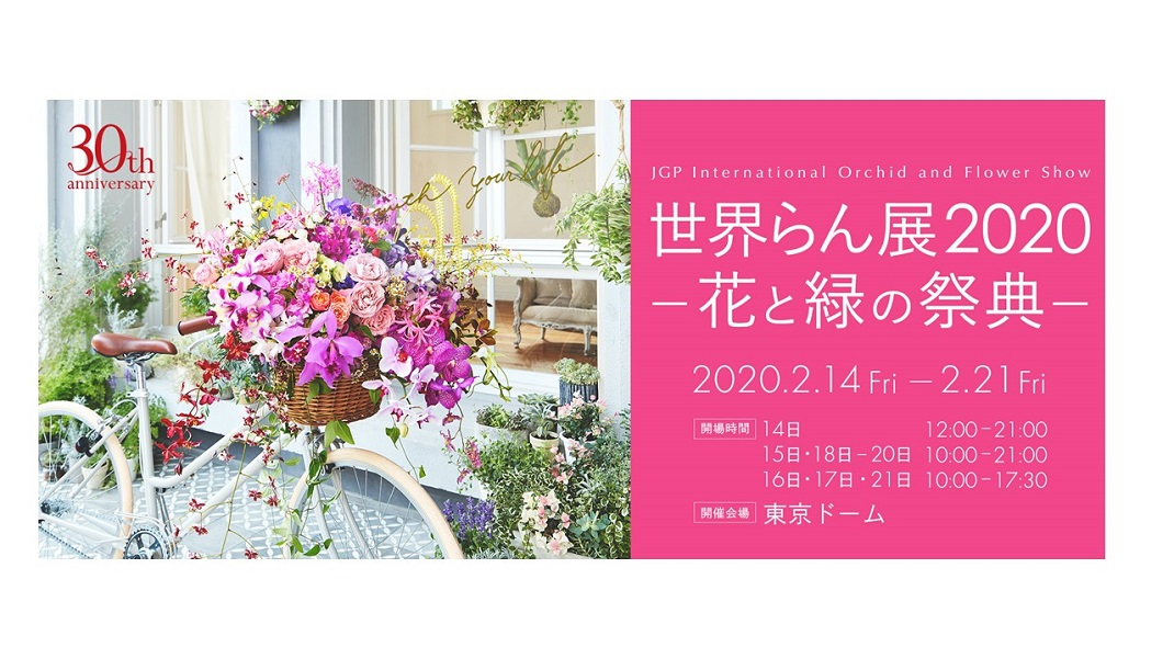 Japan Grand Prix International Orchid and Flower Show 2020
