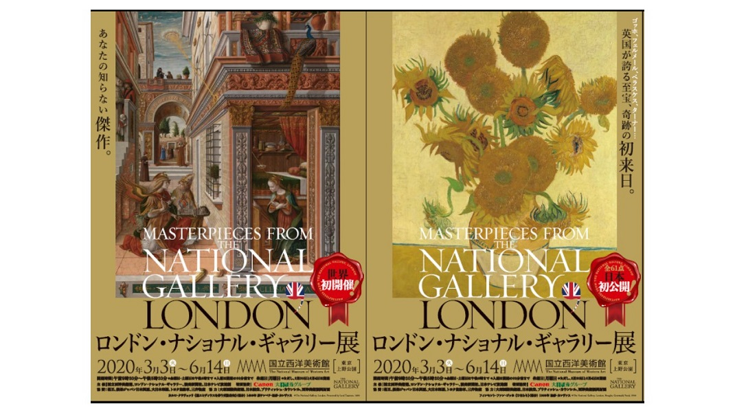Masterpieces from the National Gallery, London (Tokyo show)