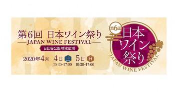 6th Japan Wine Festival 2020 (at Hibiya Park, Tokyo)
