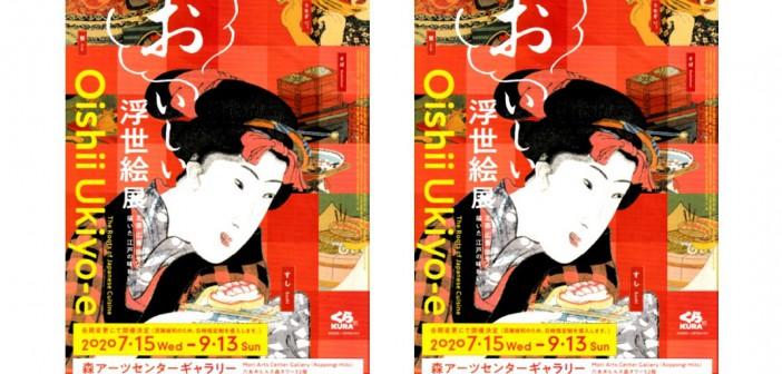 """""""Oishii Ukiyo-e"""" exhibition at Roppongi Hills"""