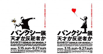 """Banksy – Genius or vandal"" exhibition (Yokohama)"