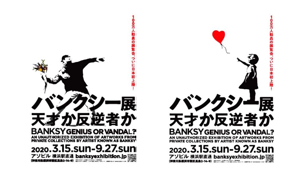 """Banksy – Genius or vandal"" exhibition (Yokohama)"