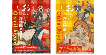"""Oishii Ukiyo-e"" exhibition at Roppongi Hills"