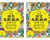 """Choju-giga"" Exhibit at Tokyo National Museum"