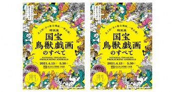 "Choju-giga ""Frolicking Animals"" (Ueno, Tokyo)"