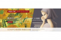 SOMPO MUSEUM OF ART: Inaugural exhibition