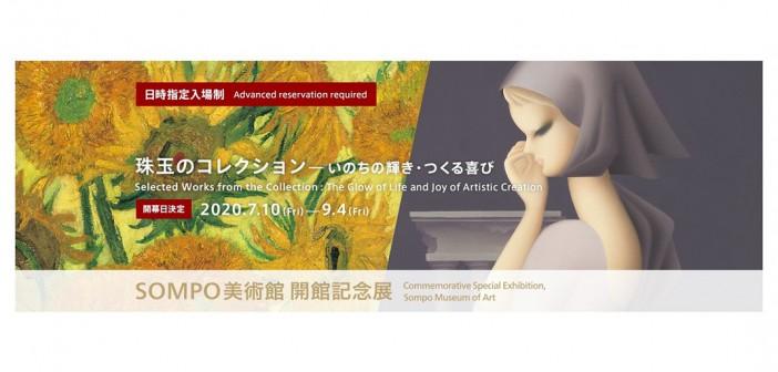 SOMPO MUSEUM OF ART – Inaugural exhibit