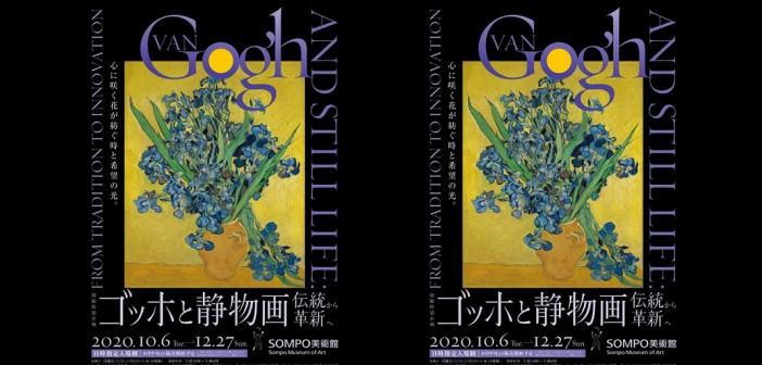 """""""Van Gogh and Still Life"""" exhibition"""