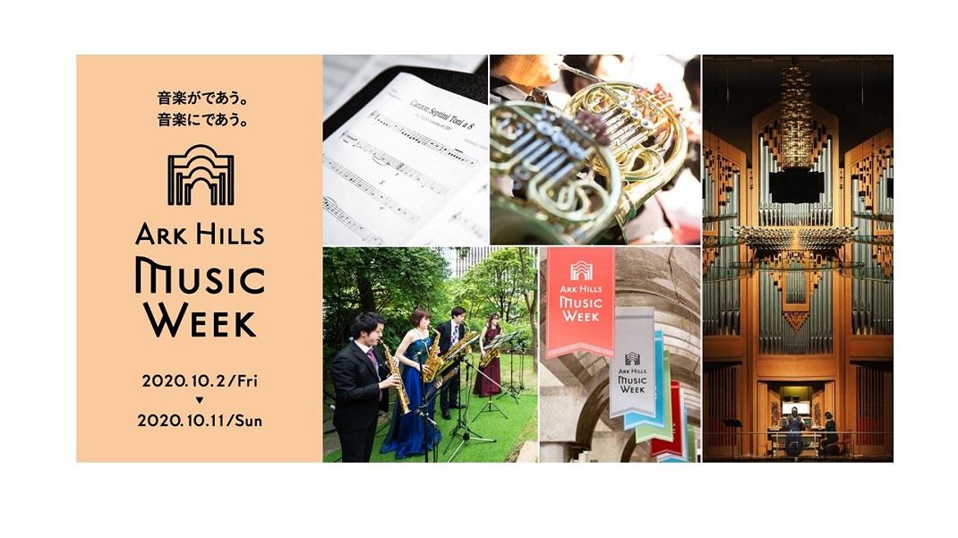 ARK Hills Music Week 2020