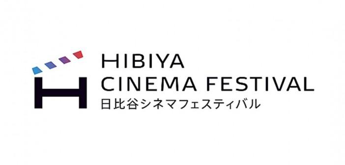 Hibiya Cinema Festival 2020