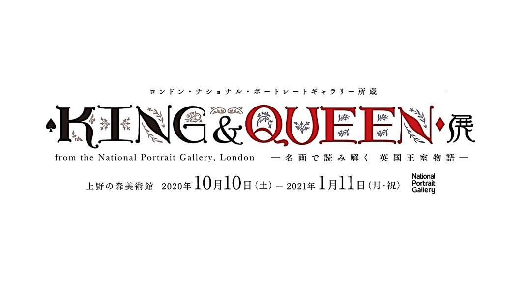 The KING&QUEEN exhibition, Tokyo