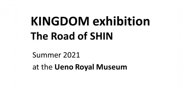 KINGDOM exhibition at the Ueno Royal Museum