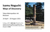 Isamu Noguchi: Ways of Discovery (Tokyo Metropolitan Art Museum)