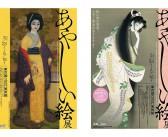 Ayashii-e exhibit at MOMAT 2021