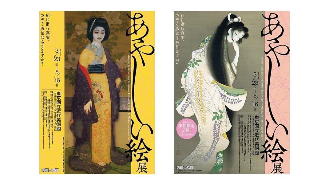 Ayashii : Decadent and Grotesque Images of Beauty in Modern Japanese Art - MOMAT