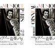 « Robert Doisneau, La musique, Paris » Tokyo 2021