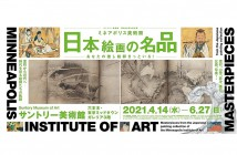 Masterpieces from Mia's Japanese art collection