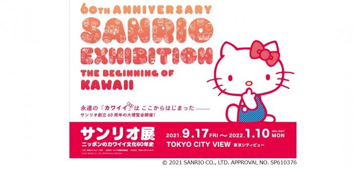 Sanrio's 60th anniversary exhibit at Tokyo City View